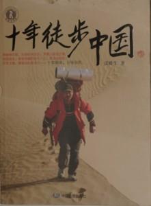 Walking China